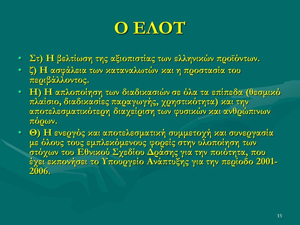 15 Ο ΕΛΟΤ Στ) Η βελτίωση της αξιοπιστίας των ελληνικών προϊόντων.Στ) Η βελτίωση της αξιοπιστίας των ελληνικών προϊόντων.