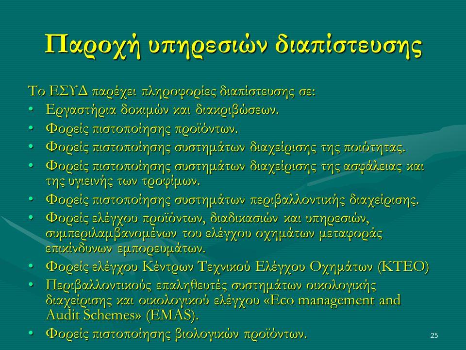 25 Παροχή υπηρεσιών διαπίστευσης Το ΕΣΥΔ παρέχει πληροφορίες διαπίστευσης σε: Εργαστήρια δοκιμών και διακριβώσεων.Εργαστήρια δοκιμών και διακριβώσεων.