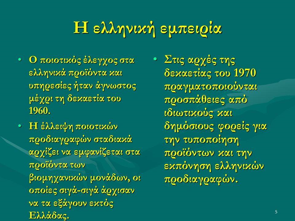 5 Η ελληνική εμπειρία Ο ποιοτικός έλεγχος στα ελληνικά προϊόντα και υπηρεσίες ήταν άγνωστος μέχρι τη δεκαετία του 1960.Ο ποιοτικός έλεγχος στα ελληνικά προϊόντα και υπηρεσίες ήταν άγνωστος μέχρι τη δεκαετία του 1960.