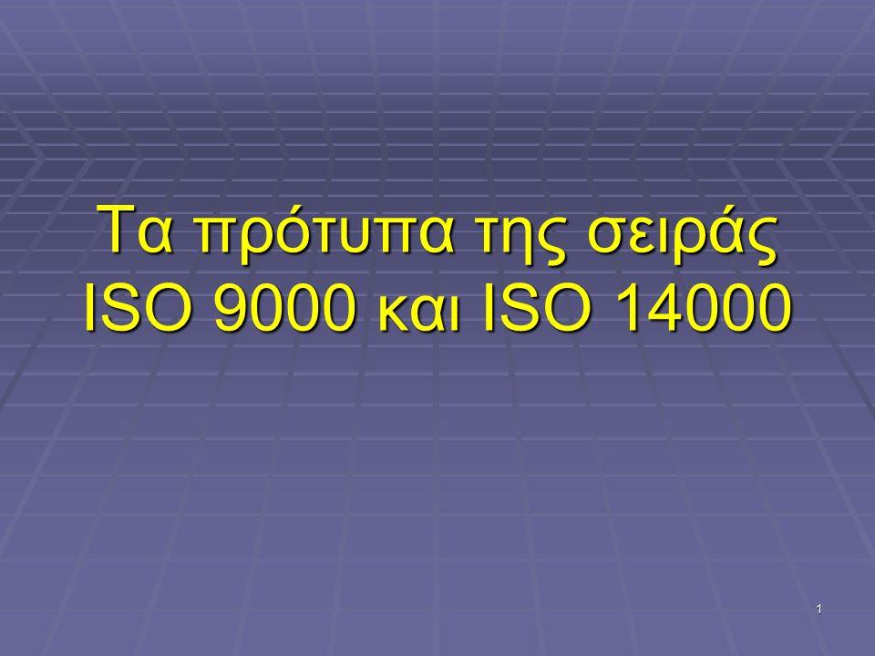 1 Τα πρότυπα της σειράς ISO 9000 και ISO 14000