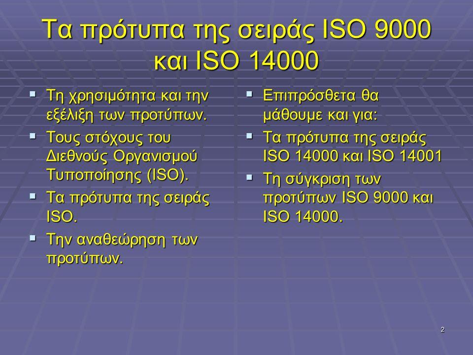 2  Τη χρησιμότητα και την εξέλιξη των προτύπων.  Τους στόχους του Διεθνούς Οργανισμού Τυποποίησης (ISO).  Τα πρότυπα της σειράς ISO.  Την αναθεώρη