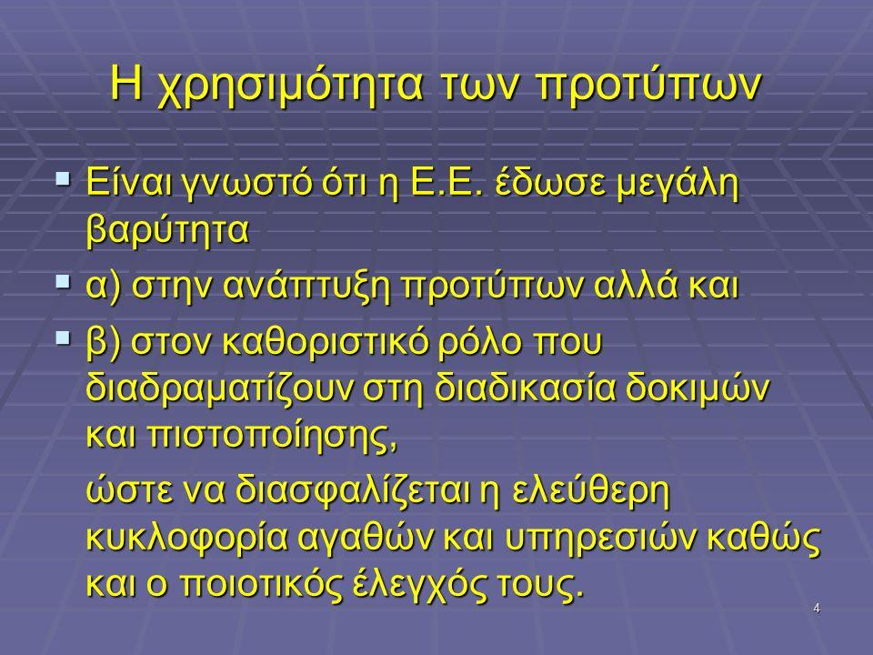 4 Η χρησιμότητα των προτύπων  Είναι γνωστό ότι η Ε.Ε. έδωσε μεγάλη βαρύτητα  α) στην ανάπτυξη προτύπων αλλά και  β) στον καθοριστικό ρόλο που διαδρ