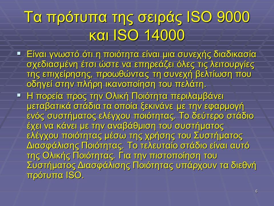 37 Σύγκριση των προτύπων ISO 9000 και ISO 14000  Έτσι ενώ τα Συστήματα Διασφάλισης της Ποιότητας ασχολούνται με τις ανάγκες του καταναλωτή, τα Συστήματα Περιβαλλοντικής Διαχείρισης εστιάζονται στις ανάγκες ενός ευρέου φάσματος ενδιαφερόμενων μερών και στις επιτακτικές ανάγκες της κοινωνίας για την προστασία του περιβάλλοντος.