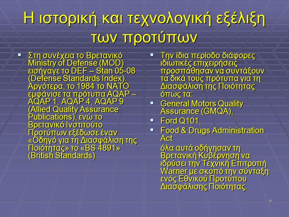 9 Η ιστορική και τεχνολογική εξέλιξη των προτύπων  Στη συνέχεια το Βρετανικό Ministry of Defense (MOD) εισήγαγε το DEF – Stan 05-08 (Defense Standard