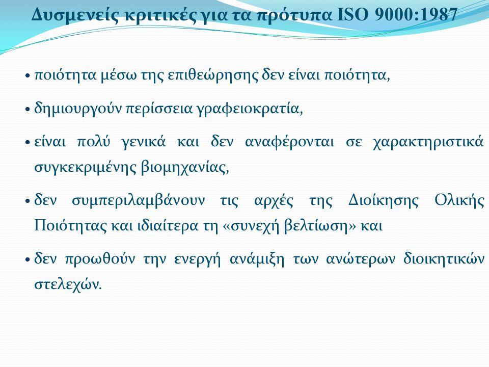 Δυσμενείς κριτικές για τα πρότυπα ISO 9000:1987 ποιότητα μέσω της επιθεώρησης δεν είναι ποιότητα, δημιουργούν περίσσεια γραφειοκρατία, είναι πολύ γενικά και δεν αναφέρονται σε χαρακτηριστικά συγκεκριμένης βιομηχανίας, δεν συμπεριλαμβάνουν τις αρχές της Διοίκησης Ολικής Ποιότητας και ιδιαίτερα τη «συνεχή βελτίωση» και δεν προωθούν την ενεργή ανάμιξη των ανώτερων διοικητικών στελεχών.