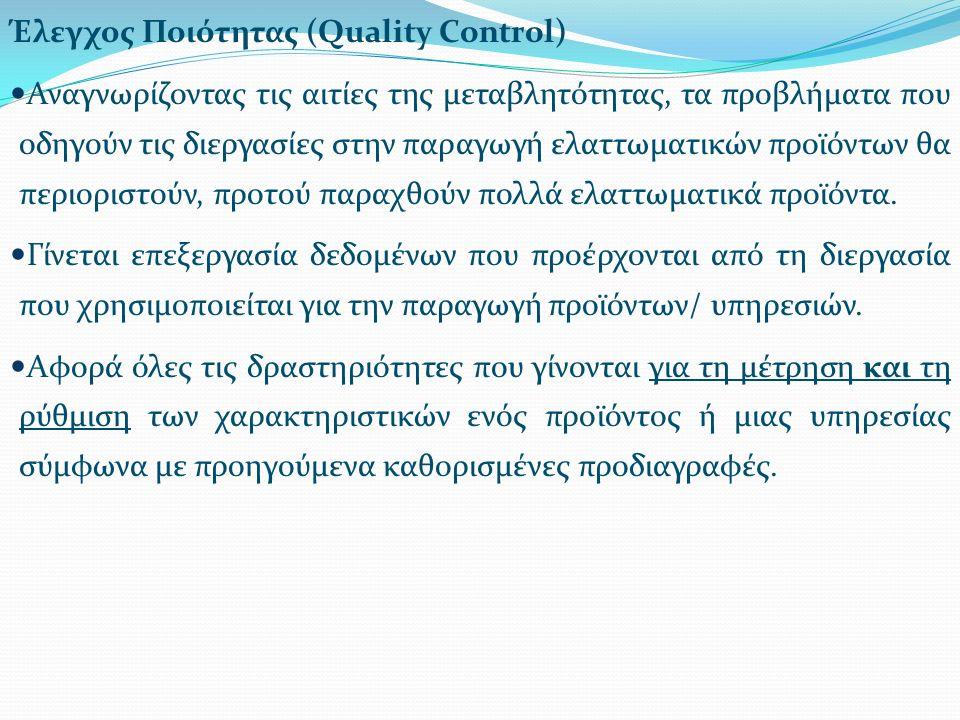 Έλεγχος Ποιότητας (Quality Control) Αναγνωρίζοντας τις αιτίες της μεταβλητότητας, τα προβλήματα που οδηγούν τις διεργασίες στην παραγωγή ελαττωματικών προϊόντων θα περιοριστούν, προτού παραχθούν πολλά ελαττωματικά προϊόντα.