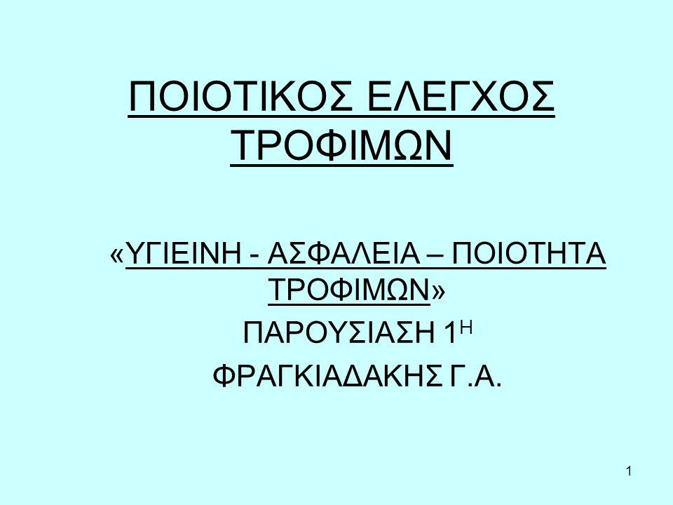 1 ΠΟΙΟΤΙΚΟΣ ΕΛΕΓΧΟΣ ΤΡΟΦΙΜΩΝ «ΥΓΙΕΙΝΗ - ΑΣΦΑΛΕΙΑ – ΠΟΙΟΤΗΤΑ ΤΡΟΦΙΜΩΝ» ΠΑΡΟΥΣΙΑΣΗ 1 Η ΦΡΑΓΚΙΑΔΑΚΗΣ Γ.Α.