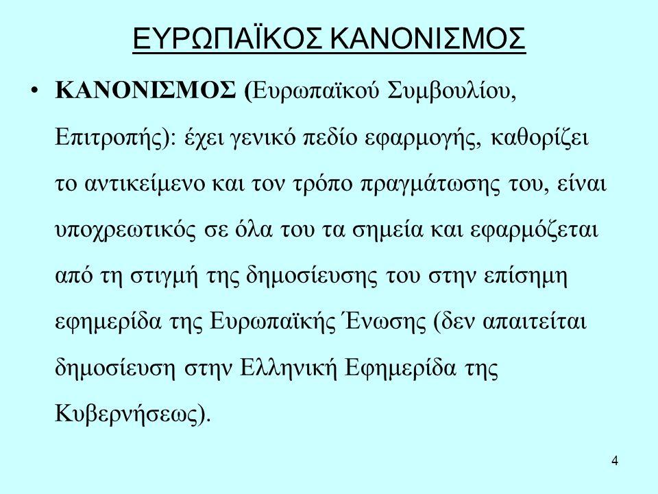 5  ΟΔΗΓΙΑ: ορίζει το αντικείμενο και αφήνει στις εθνικές αρχές τον τρόπο επίτευξης του (εν μέρει), συνήθως αφήνει χρονικά περιθώρια εφαρμογής, δημοσιεύεται στην επίσημη εφημερίδα της Ευρωπαϊκής Ένωσης, αλλά αντίθετα με τον Κανονισμό, αυτή δεν είναι προϋπόθεση για την εφαρμογή της, μεταφέρεται στο ελληνικό δίκαιο σαν Διάταγμα ή Απόφαση.