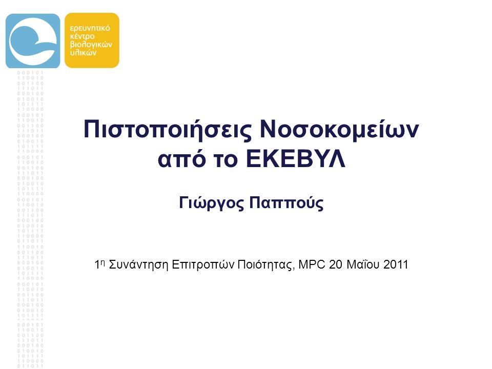 Πιστοποιήσεις Νοσοκομείων από το ΕΚΕΒΥΛ Γιώργος Παππούς 1 η Συνάντηση Επιτροπών Ποιότητας, MPC 20 Μαΐου 2011