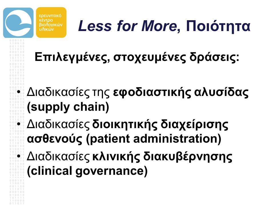 Less for More, Ποιότητα Επιλεγμένες, στοχευμένες δράσεις: Διαδικασίες της εφοδιαστικής αλυσίδας (supply chain) Διαδικασίες διοικητικής διαχείρισης ασθενούς (patient administration) Διαδικασίες κλινικής διακυβέρνησης (clinical governance)