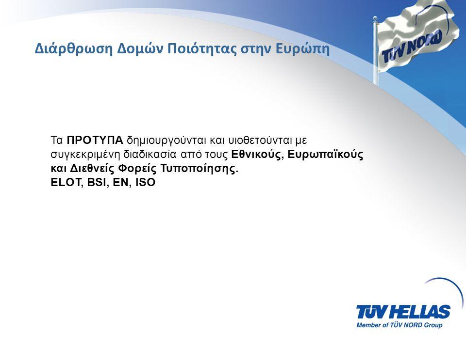 Η TÜV HELLAS μέλος του Region Europe του TÜV NORD Group