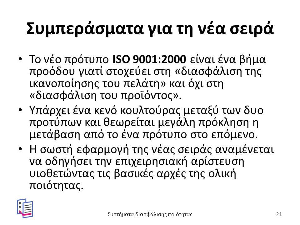 Συμπεράσματα για τη νέα σειρά Το νέο πρότυπο ISO 9001:2000 είναι ένα βήμα προόδου γιατί στοχεύει στη «διασφάλιση της ικανοποίησης του πελάτη» και όχι στη «διασφάλιση του προϊόντος».