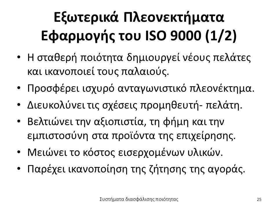 Εξωτερικά Πλεονεκτήματα Εφαρμογής του ISO 9000 (1/2) Η σταθερή ποιότητα δημιουργεί νέους πελάτες και ικανοποιεί τους παλαιούς.