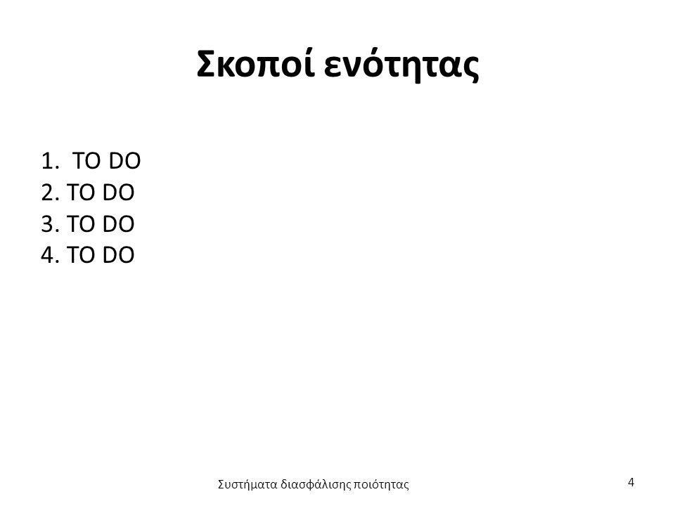 Σκοποί ενότητας 1. TO DO 2. TO DO 3. TO DO 4. TO DO Συστήματα διασφάλισης ποιότητας 4