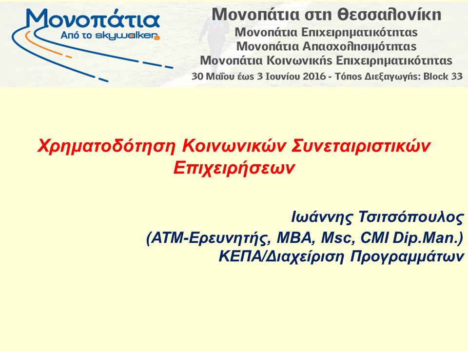 Χρηματοδότηση Κοινωνικών Συνεταιριστικών Επιχειρήσεων Ιωάννης Τσιτσόπουλος (ATM-Ερευνητής, MBA, Msc, CMI Dip.Man.) ΚΕΠΑ/Διαχείριση Προγραμμάτων
