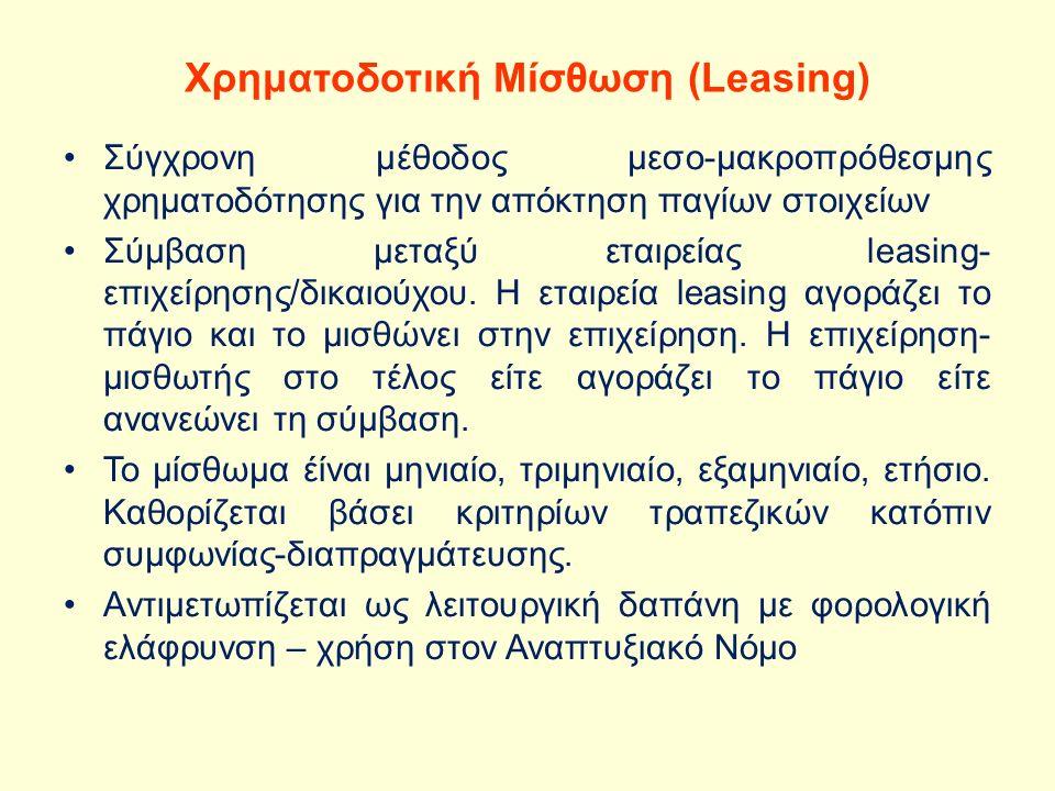 Xρηματοδοτική Μίσθωση (Leasing) Σύγχρονη μέθοδος μεσο-μακροπρόθεσμης χρηματοδότησης για την απόκτηση παγίων στοιχείων Σύμβαση μεταξύ εταιρείας leasing- επιχείρησης/δικαιούχου.