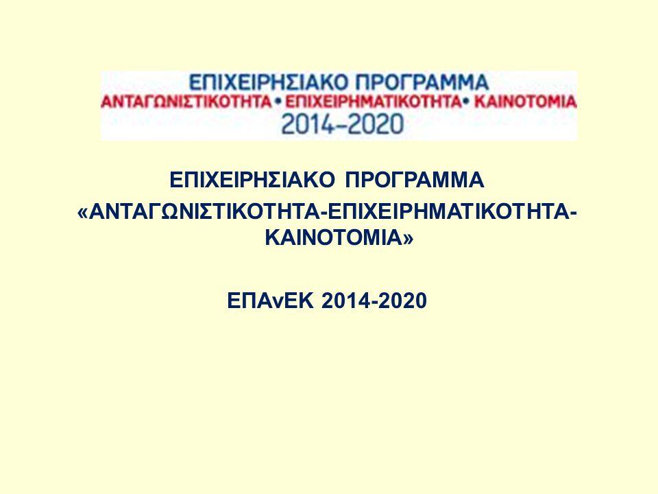 ΕΠΙΧΕΙΡΗΣΙΑΚΟ ΠΡΟΓΡΑΜΜΑ «ΑΝΤΑΓΩΝΙΣΤΙΚΟΤΗΤΑ-ΕΠΙΧΕΙΡΗΜΑΤΙΚΟΤΗΤΑ- ΚΑΙΝΟΤΟΜΙΑ» ΕΠΑνΕΚ 2014-2020