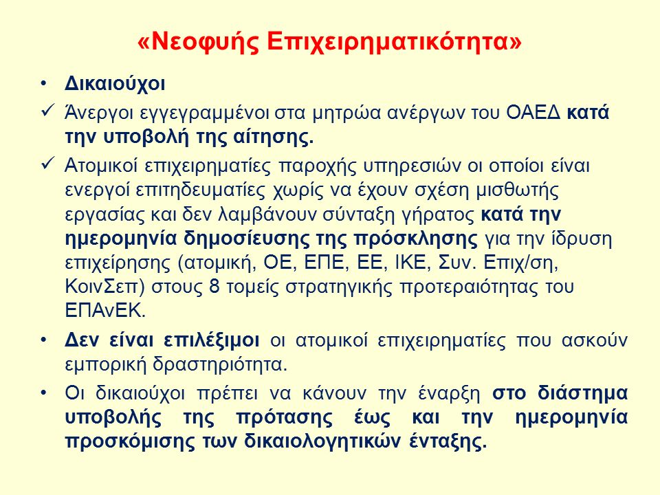 «Νεοφυής Επιχειρηματικότητα» Δικαιούχοι Άνεργοι εγγεγραμμένοι στα μητρώα ανέργων του ΟΑΕΔ κατά την υποβολή της αίτησης.