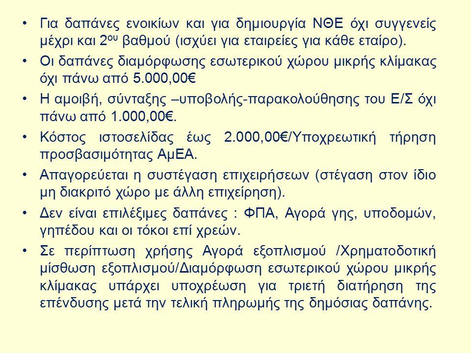 Για δαπάνες ενοικίων και για δημιουργία ΝΘΕ όχι συγγενείς μέχρι και 2 ου βαθμού (ισχύει για εταιρείες για κάθε εταίρο).