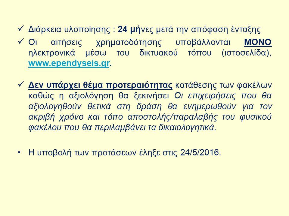Διάρκεια υλοποίησης : 24 μήνες μετά την απόφαση ένταξης Οι αιτήσεις χρηματοδότησης υποβάλλονται ΜΟΝΟ ηλεκτρονικά μέσω του δικτυακού τόπου (ιστοσελίδα), www.ependyseis.gr.
