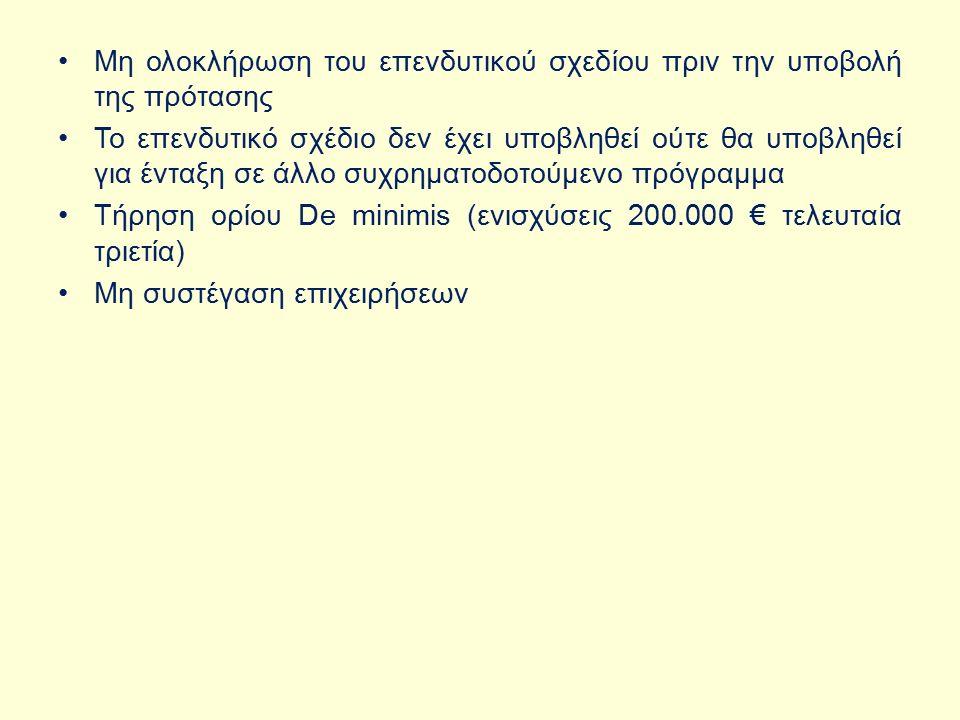 Μη ολοκλήρωση του επενδυτικού σχεδίου πριν την υποβολή της πρότασης Το επενδυτικό σχέδιο δεν έχει υποβληθεί ούτε θα υποβληθεί για ένταξη σε άλλο συχρηματοδοτούμενο πρόγραμμα Τήρηση ορίου De minimis (ενισχύσεις 200.000 € τελευταία τριετία) Mη συστέγαση επιχειρήσεων