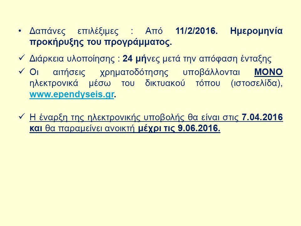 Δαπάνες επιλέξιμες : Από 11/2/2016. Ημερομηνία προκήρυξης του προγράμματος.