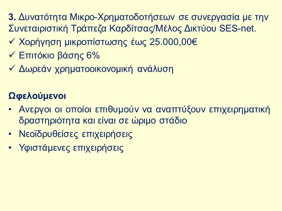 3. Δυνατότητα Μικρο-Χρηματοδοτήσεων σε συνεργασία με την Συνεταιριστική Τράπεζα Καρδίτσας/Μέλος Δικτύου SES-net. Xoρήγηση μικροπίστωσης έως 25.000,00€