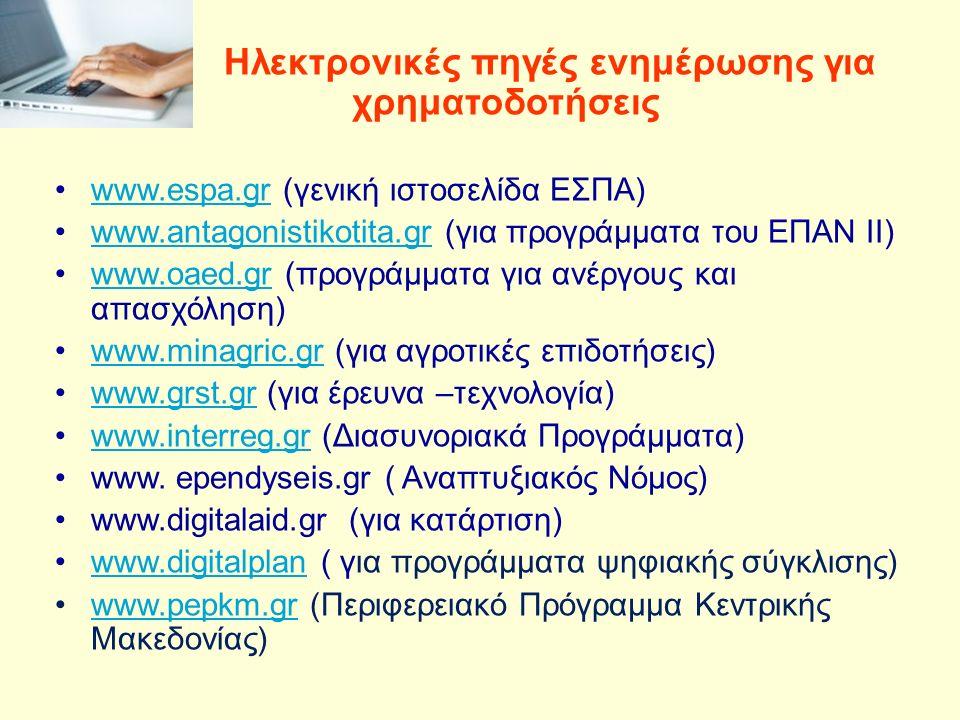 Ηλεκτρονικές πηγές ενημέρωσης για χρηματοδοτήσεις www.espa.gr (γενική ιστοσελίδα ΕΣΠΑ)www.espa.gr www.antagonistikotita.gr (για προγράμματα του ΕΠΑΝ ΙΙ)www.antagonistikotita.gr www.oaed.gr (προγράμματα για ανέργους και απασχόληση)www.oaed.gr www.minagric.gr (για αγροτικές επιδοτήσεις)www.minagric.gr www.grst.gr (για έρευνα –τεχνολογία)www.grst.gr www.interreg.gr (Διασυνοριακά Προγράμματα)www.interreg.gr www.