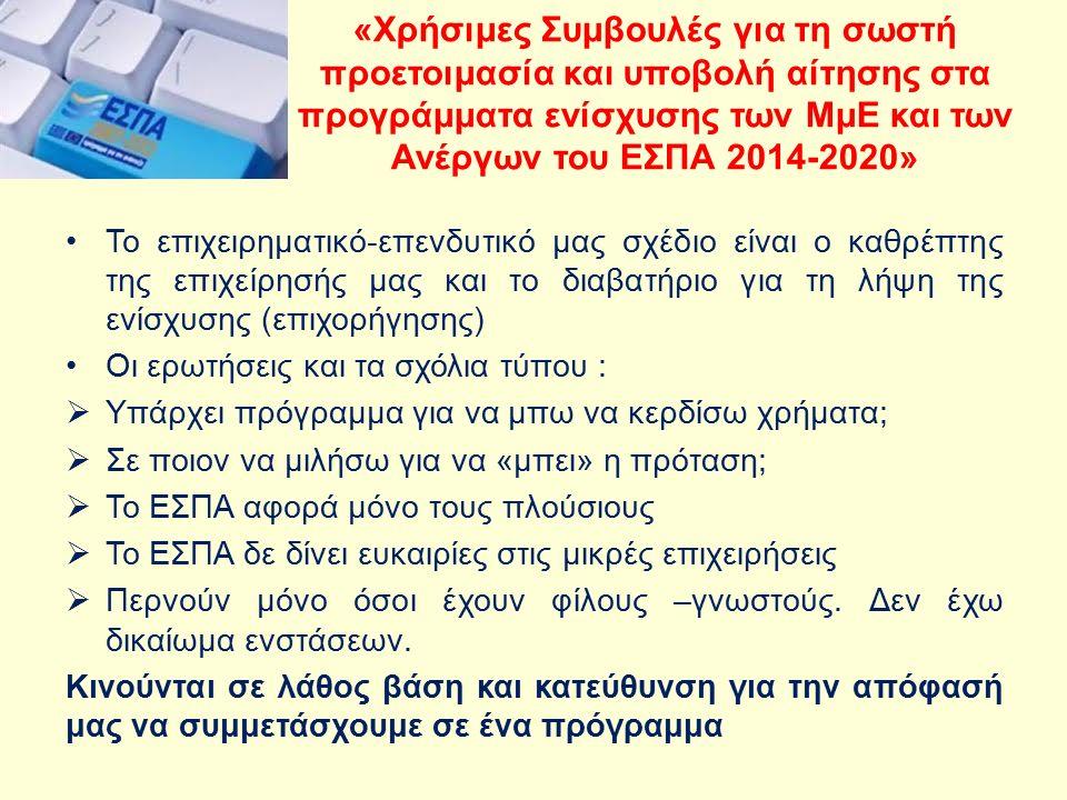 «Xρήσιμες Συμβουλές για τη σωστή προετοιμασία και υποβολή αίτησης στα προγράμματα ενίσχυσης των ΜμΕ και των Ανέργων του ΕΣΠΑ 2014-2020» Το επιχειρηματ