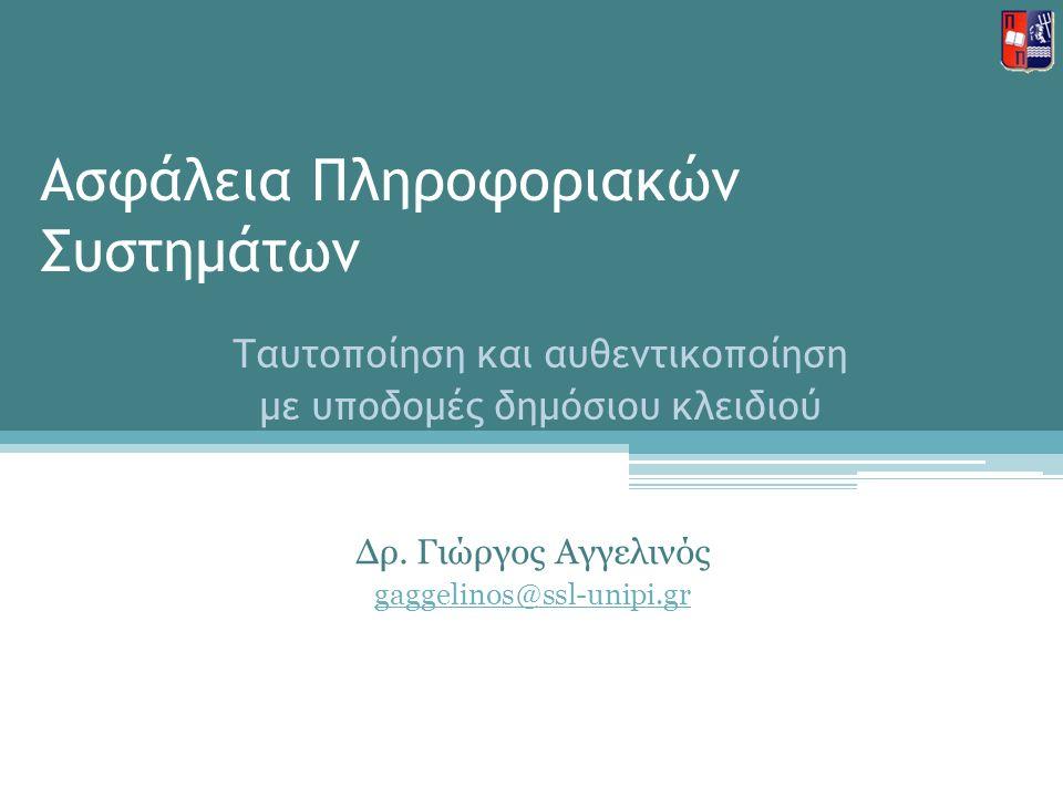 Ασφάλεια Πληροφοριακών Συστημάτων Δρ.