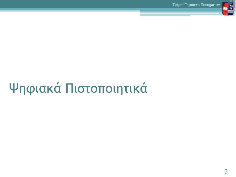 Ψηφιακά Πιστοποιητικά 3 Τμήμα Ψηφιακών Συστημάτων
