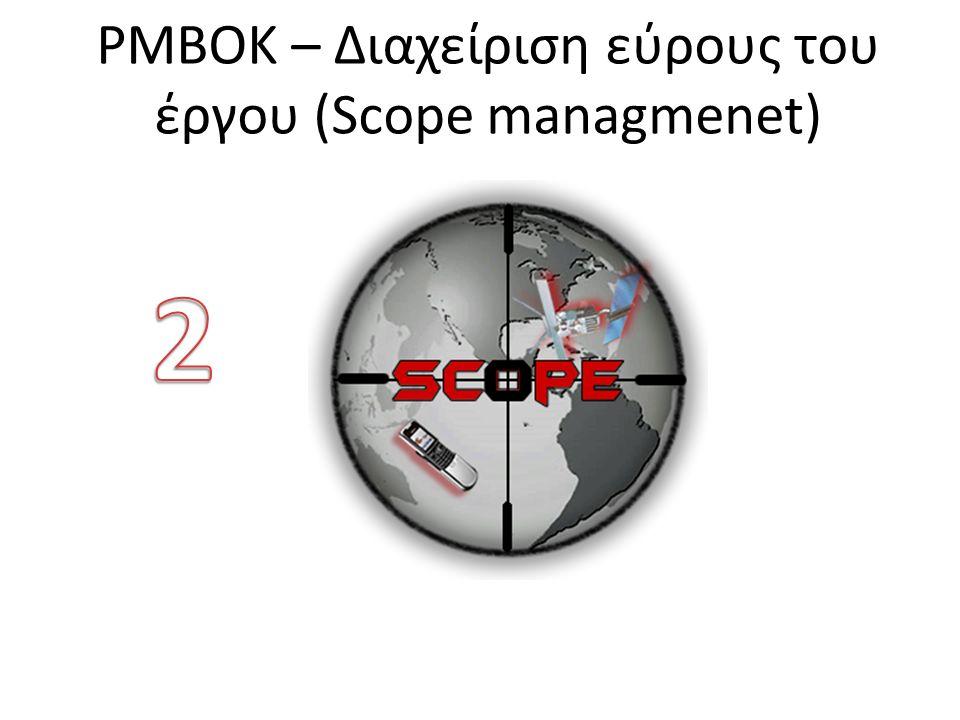 PMBOK – Διαχείριση εύρους του έργου (Scope managmenet)