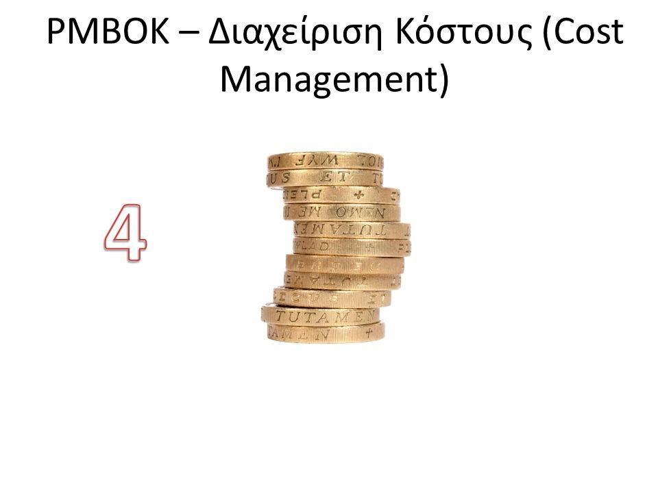 PMBOK – Διαχείριση Κόστους (Cost Management)