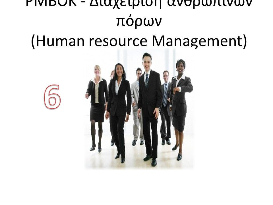 PMBOK - Διαχείριση ανθρωπίνων πόρων (Human resource Management)