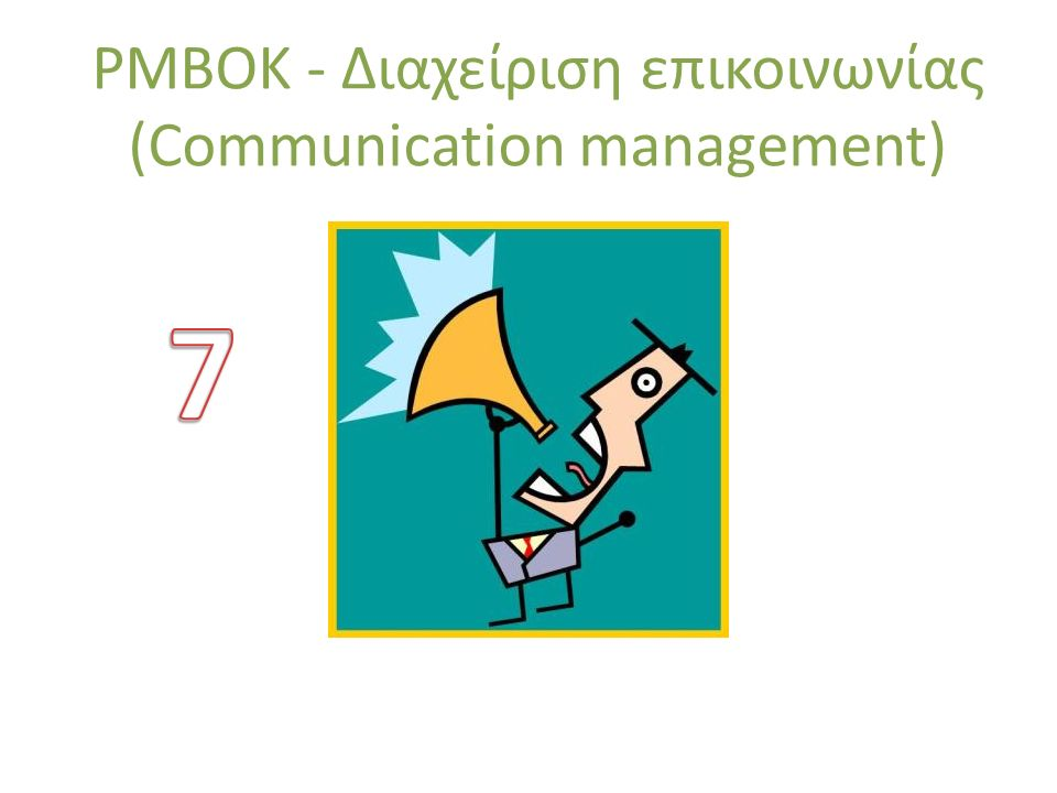 PMBOK - Διαχείριση επικοινωνίας (Communication management)