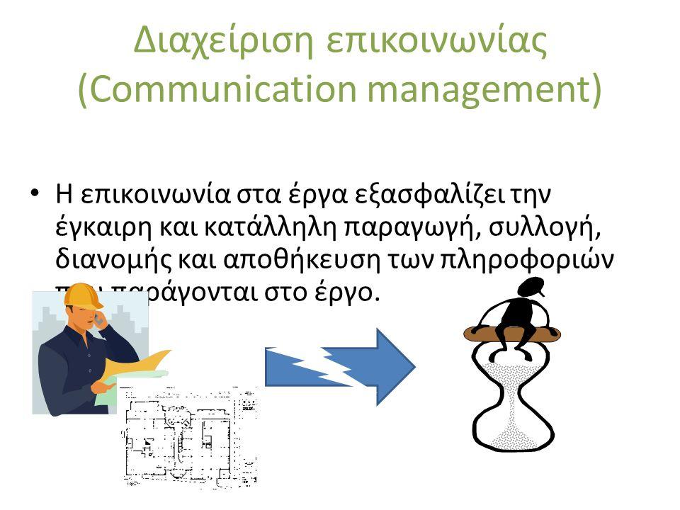 H επικοινωνία στα έργα εξασφαλίζει την έγκαιρη και κατάλληλη παραγωγή, συλλογή, διανομής και αποθήκευση των πληροφοριών που παράγονται στο έργο.