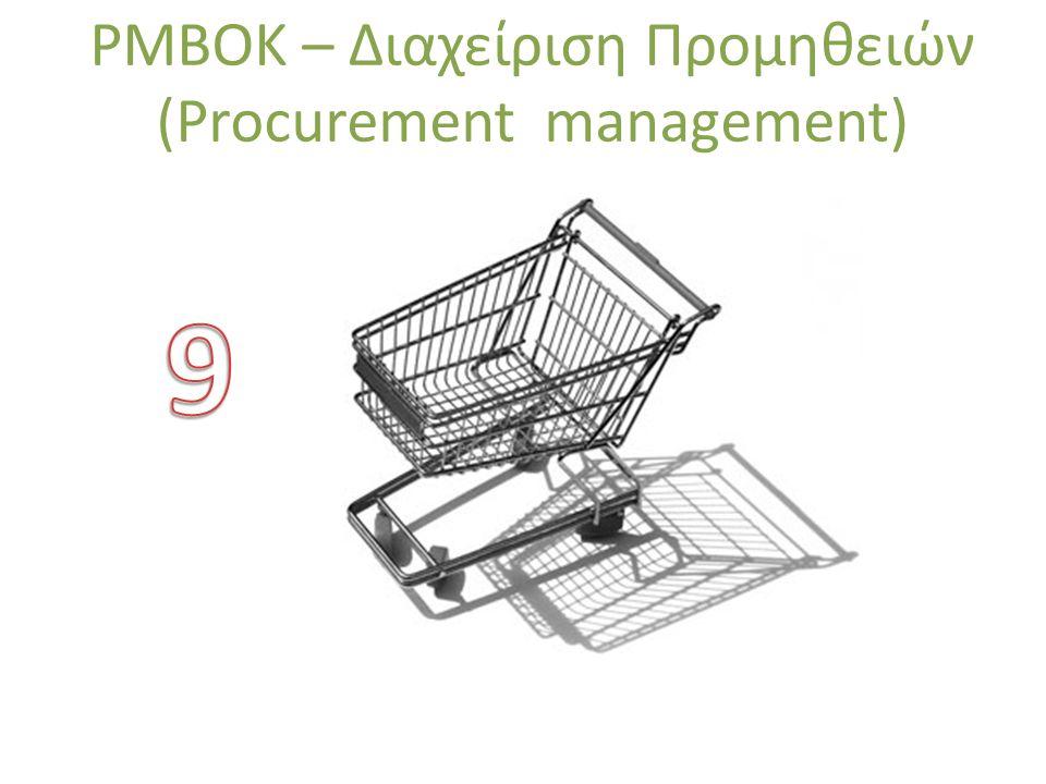 PMBOK – Διαχείριση Προμηθειών (Procurement management)