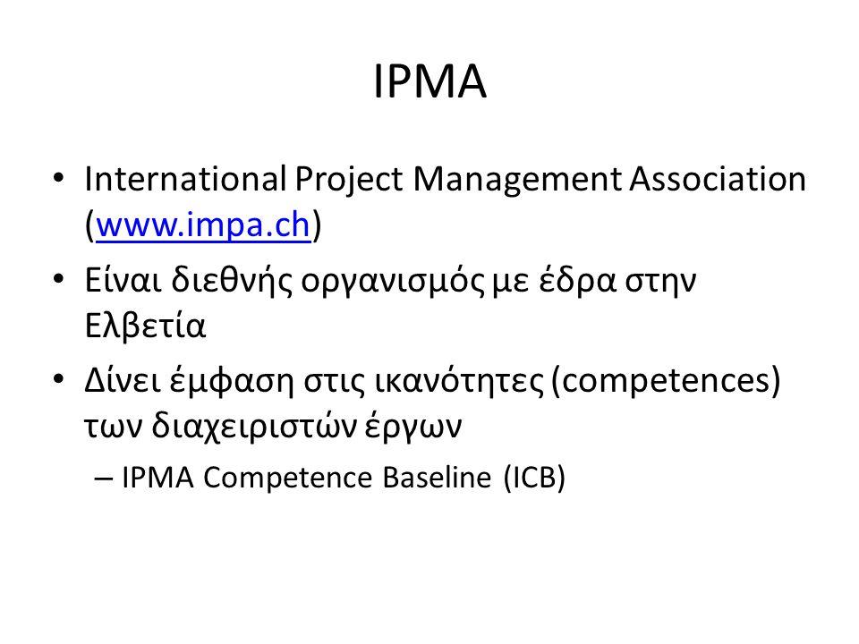 IPMA International Project Management Association (www.impa.ch)www.impa.ch Είναι διεθνής οργανισμός με έδρα στην Ελβετία Δίνει έμφαση στις ικανότητες (competences) των διαχειριστών έργων – IPMA Competence Baseline (ICB)