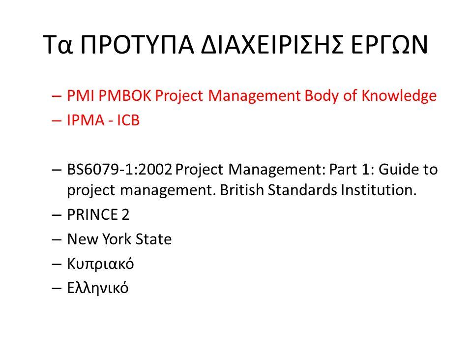 Project Management Institute (www.pmi.org) Κύριοι τομείς δράσης του PMI® – Δημιουργία Προτύπων – Το PMI πρωτοπορεί στην ανάπτυξη προτύπων σε Project, Program και Portfolio Management.