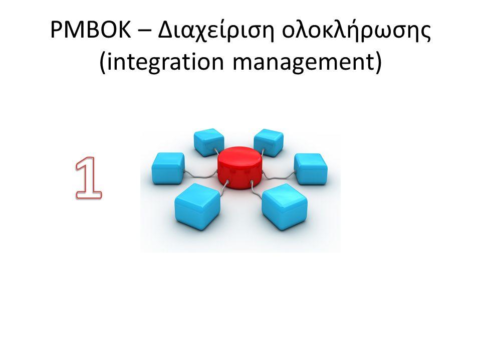PMBOK – Διαχείριση ολοκλήρωσης (integration management)