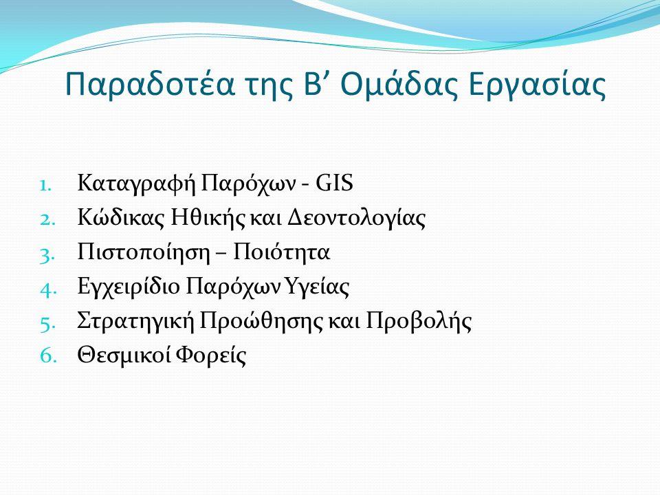 Παραδοτέα της Β' Ομάδας Εργασίας 1. Καταγραφή Παρόχων - GIS 2.