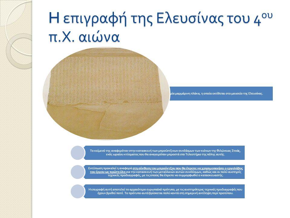H επιγραφή της Ελευσίνας του 4 ου π. Χ. αιώνα E ίναι ένα π ρότυ π ο χαραγμένο σε μία μαρμάρινη π λάκα, η ο π οία εκτίθεται στο μουσείο της Ελευσίνας.