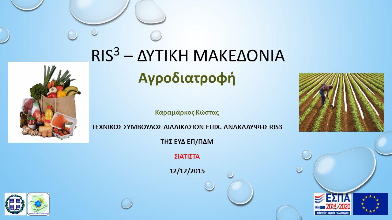 RIS 3 – ΔΥΤΙΚΗ ΜΑΚΕΔΟΝΙΑ Αγροδιατροφή Καραμάρκος Κώστας TEXNIKOΣ ΣΥΜΒΟΥΛΟΣ ΔΙΑΔΙΚΑΣΙΩΝ ΕΠΙΧ.