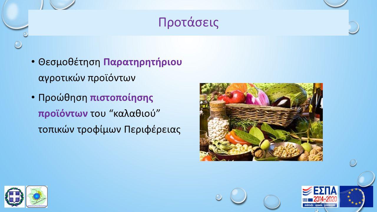 Προτάσεις Θεσμοθέτηση Παρατηρητήριου αγροτικών προϊόντων Προώθηση πιστοποίησης προϊόντων του καλαθιού τοπικών τροφίμων Περιφέρειας