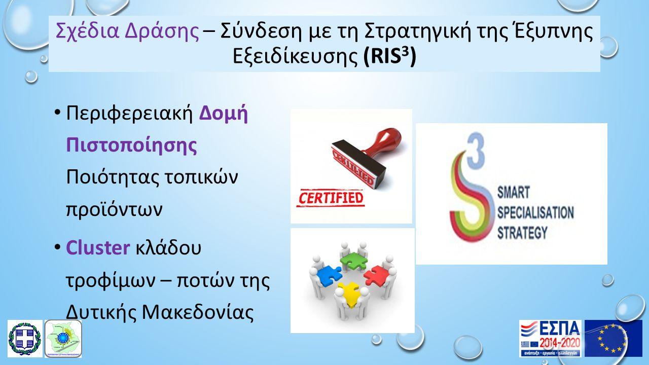 Σχέδια Δράσης – Σύνδεση με τη Στρατηγική της Έξυπνης Εξειδίκευσης (RIS 3 ) Περιφερειακή Δομή Πιστοποίησης Ποιότητας τοπικών προϊόντων Cluster κλάδου τροφίμων – ποτών της Δυτικής Μακεδονίας