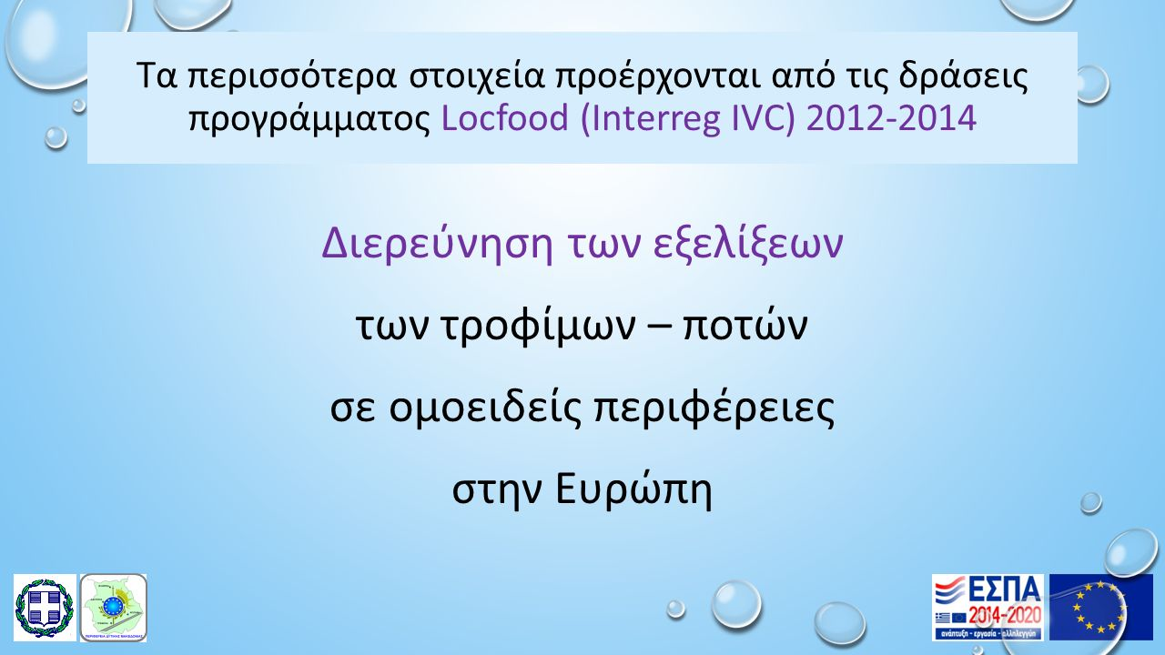 Τα περισσότερα στοιχεία προέρχονται από τις δράσεις προγράμματος Locfood (Interreg IVC) 2012-2014 Διερεύνηση των εξελίξεων των τροφίμων – ποτών σε ομοειδείς περιφέρειες στην Ευρώπη