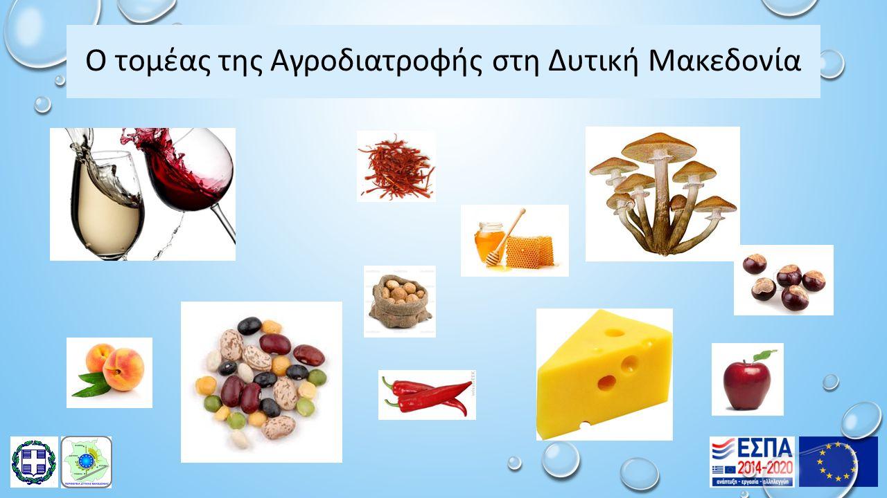 Ο τομέας της Αγροδιατροφής στη Δυτική Μακεδονία