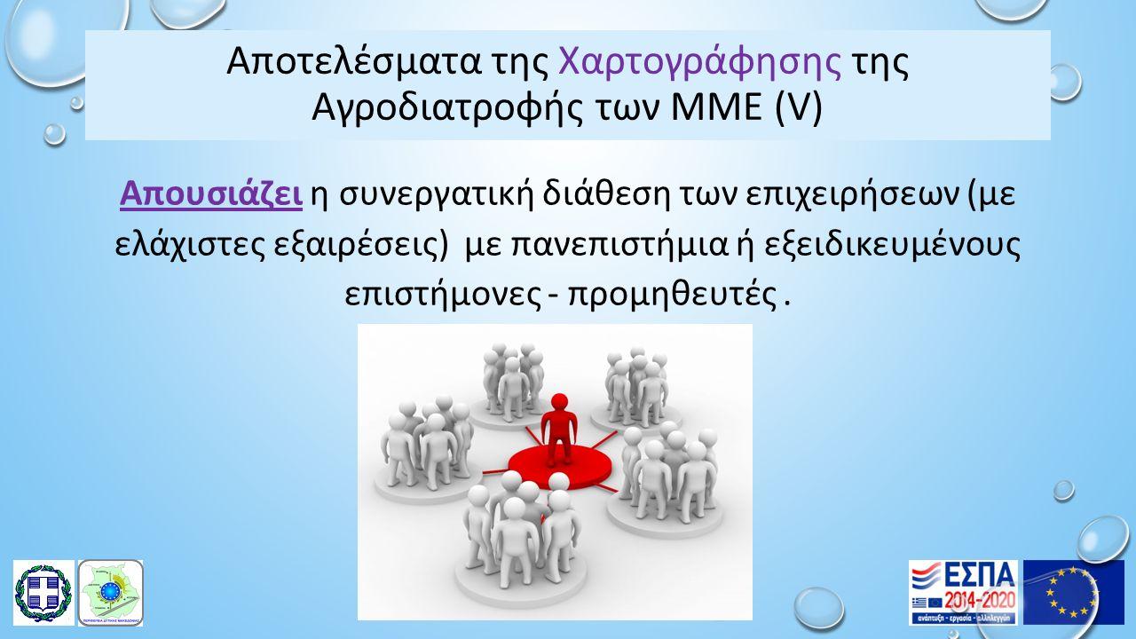 Αποτελέσματα της Χαρτογράφησης της Αγροδιατροφής των ΜΜΕ (V) Απουσιάζει η συνεργατική διάθεση των επιχειρήσεων (με ελάχιστες εξαιρέσεις) με πανεπιστήμια ή εξειδικευμένους επιστήμονες - προμηθευτές.