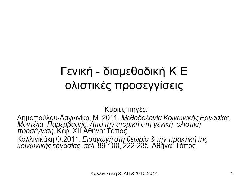 Καλλινικάκη Θ, ΔΠΘ2013-20141 Γενική - διαμεθοδική Κ Ε ολιστικές προσεγγίσεις Κύριες πηγές: Δημοπούλου-Λαγωνίκα, Μ.