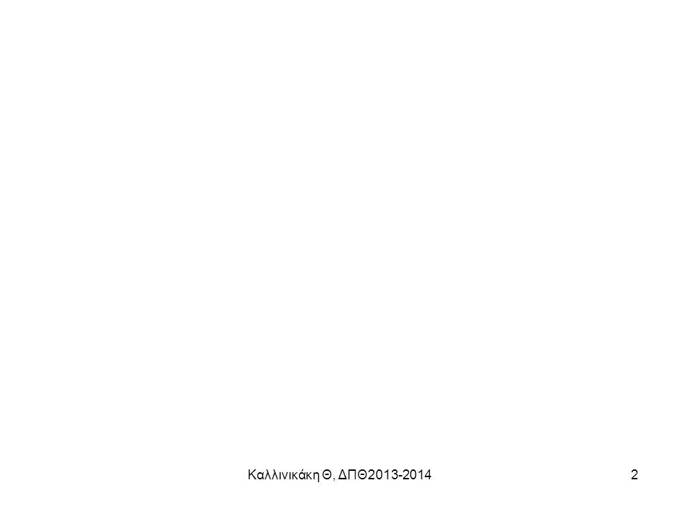 Καλλινικάκη Θ, ΔΠΘ2013-20142
